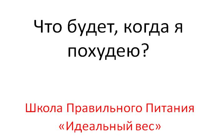 1-chto-budet-kogda-ya-pohydeyu