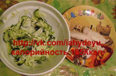 Фото блюда из меню правильное питание для похудения, салат и грудка отварная