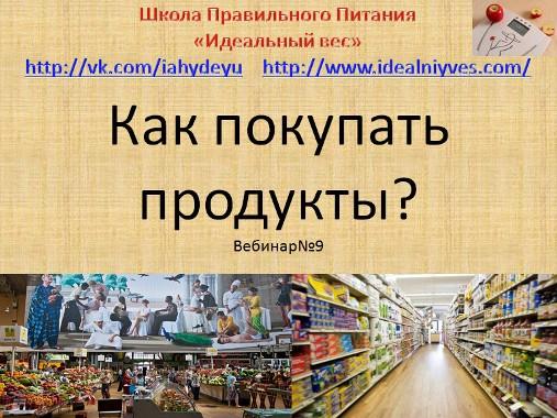 Как покупать продукты правильно?