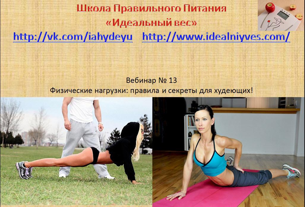 физические нагрузки в период похудения