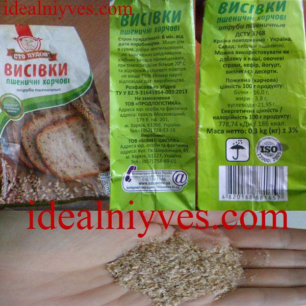 отруби для похудения отзыв пшеничные