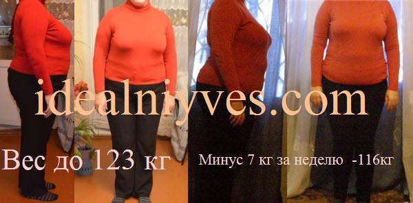 Как похудеть за неделю на 7 кг и убрать живот фото до и после